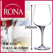 ボルドー ソムリエ Sommelier ロナ RONA(ワイングラス)