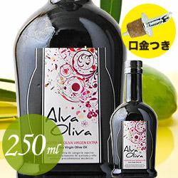 アルヴァ・オリーヴァ・フィオレンティーナ オレイコラ・アルヴァレス 250ML スペイン アンダルシア エクストラヴァージン・オリーブオイル 250ml