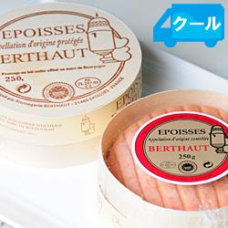 エポワス AOP 約250g EPOISSES フランス チーズ(ウォッシュタイプ)