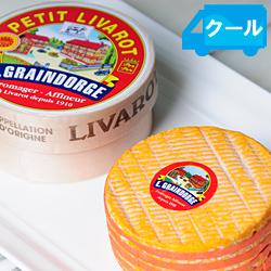 プティ・リヴァロ AOP 約250g PETIT LIVAROT フランス チーズ(ウォッシュタイプ)