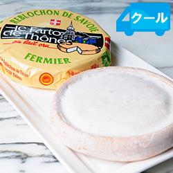 ルブロション・ド・サヴォワ AOP 約450g REBLOCHON DE SAVOIE フランス チーズ(セミハードタイプ)