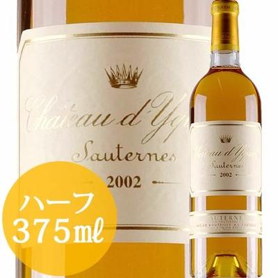 シャトー・ディケム ハーフ 2002年 フランス ボルドー 白ワイン 極甘口 375ml