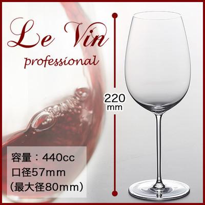 ル・ヴァン・プロフェッショナル・ワイン
