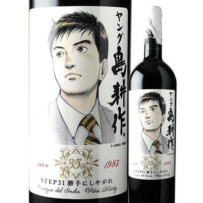 島耕作35周年限定 ヤング・島耕作 ラベルワイン(コラゾン・デル・インディオ)赤ワイン 750ml