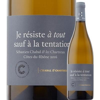 ジュ・レジストゥ・ア・トゥ ソフ・ア・ラ・タンタシオン セリエ・デ・シャルトリュ&セバスチャン・シャバル 2018年 フランス ローヌ 白ワイン 辛口 750ml