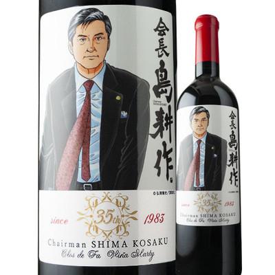 島耕作35周年限定 会長・島耕作 ラベルワイン(クロ・デ・ファ)赤ワイン 750ml