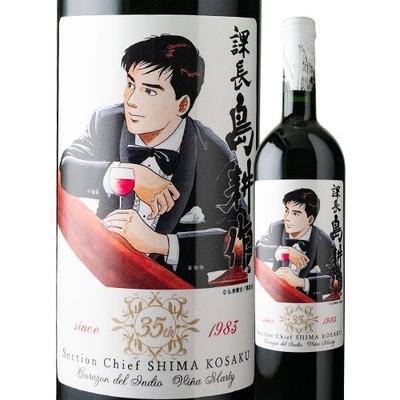 島耕作35周年限定 課長・島耕作 ラベルワイン(コラゾン・デル・インディオ)赤ワイン 750ml