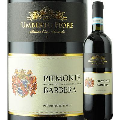 ピエモンテ バルベーラ DOC ウンベルト・フィオーレ 2015年 イタリア ピエモンテ 赤ワイン フルボディ 750ml