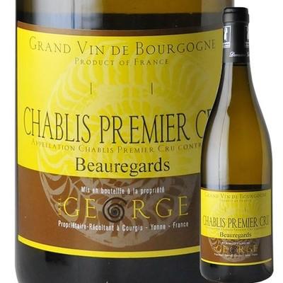 シャブリ・プルミエ・クリュ・ボールガール ドメーヌ・ジョルジュ 2015年 フランス ブルゴーニュ 白ワイン 辛口 750ml