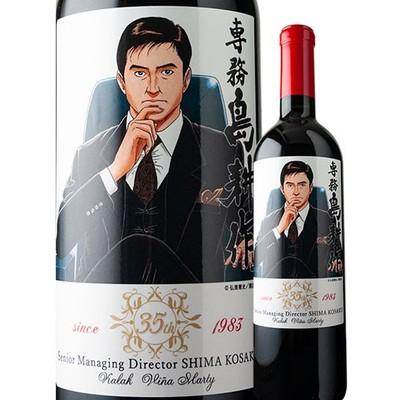 島耕作35周年限定 専務・島耕作 ラベルワイン(カラク)赤ワイン 750ml