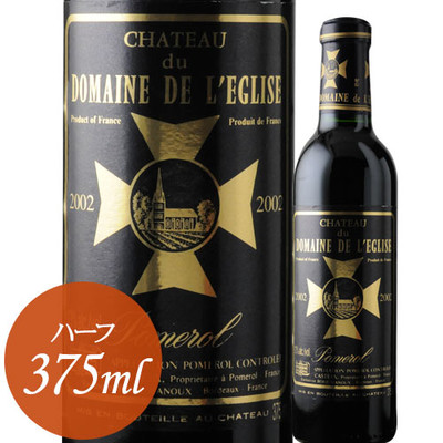 シャトー・デュ・ドメーヌ・ド・レグリーズ・ハーフ 2002年 フランス ボルドー 赤ワイン フルボディ 375ml