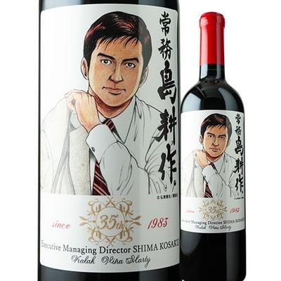 島耕作35周年限定 常務・島耕作 ラベルワイン(カラク)赤ワイン 750ml
