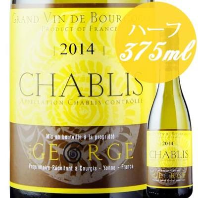 シャブリ・ハーフ ドメーヌ・ジョルジュ 2014年 フランス ブルゴーニュ 白ワイン 辛口 375ml