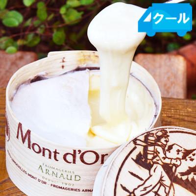 モンドール AOP 約450g MONT D'OR フランス チーズ(ウォッシュタイプ)アルノー社