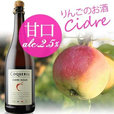 シードル・ドゥ ドメーヌ・ド・コックレル フランス ノルマンディー 発泡酒(シードル 低アルコール 2.5%alc) 甘口 750ml