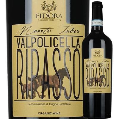 ヴァルポリチェッラ・リパッソ・ビオ  フィドーラ 2015年 イタリア ヴェネト  赤ワイン  750ml