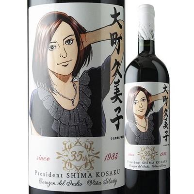 島耕作35周年限定 大町久美子 ラベルワイン(コラゾン・デル・インディオ)赤ワイン 750ml
