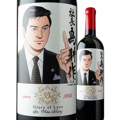 島耕作35周年限定 社長・島耕作 ラベルワイン(セール)赤ワイン 750ml