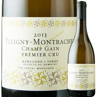 ピュリニー・モンラッシェ・プルミエ・クリュ・シャン・ガン パスカル・マルシャン 2013年 フランス ブルゴーニュ 白ワイン 辛口 750ml