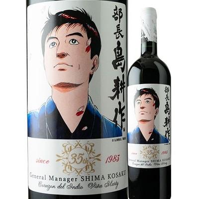 島耕作35周年限定 部長・島耕作 ラベルワイン(コラゾン・デル・インディオ)赤ワイン 750ml