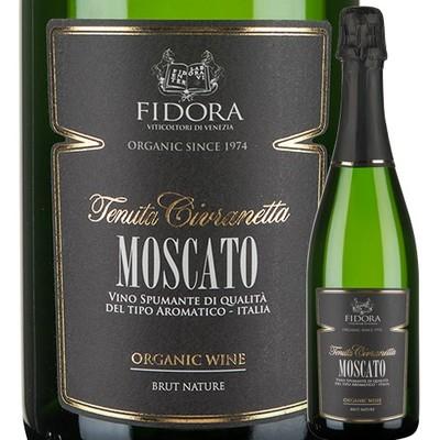 モスカート・スプマンテ・ブリュット・ナチューレ・ビオ フィドーラ NV イタリア ヴェネト  スパークリングワイン・白  750ml