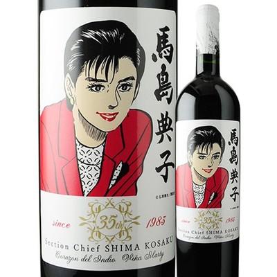 島耕作35周年限定 馬島典子 ラベルワイン(コラゾン・デル・インディオ)赤ワイン 750ml
